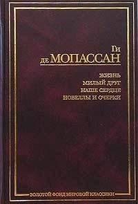 Мопассан, Ги де  - Преступление, раскрытое дядюшкой Бонифасом