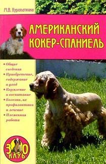 Марина Куропаткина Американский кокер-спаниель собака кокер спаниель в туле