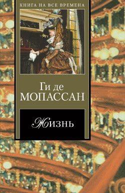 Скачать Святой Антоний бесплатно Ги де Мопассан