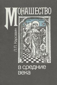 Карсавин, Лев Платонович  - Монашество в средние века