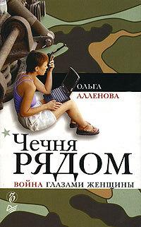 Чечня рядом. Война глазами женщины LitRes.ru 59.000