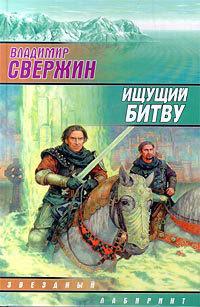 Скачать Ищущий битву бесплатно Владимир Свержин
