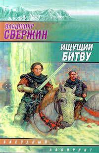 Свержин, Владимир - Ищущий битву