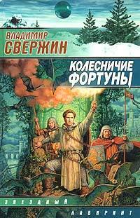скачать книгу Владимир Свержин бесплатный файл