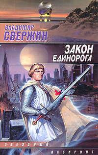 Свержин, Владимир - Закон единорога