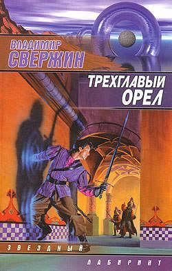Книга Трехглавый орел