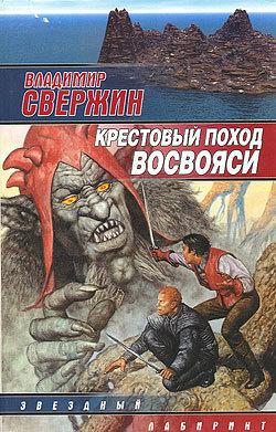 Обложка книги Крестовый поход восвояси, автор Свержин, Владимир