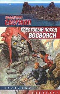 Свержин, Владимир - Крестовый поход восвояси