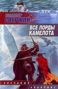 Свержин, Владимир - Все лорды Камелота