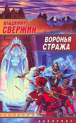 Владимир Свержин - Воронья стража