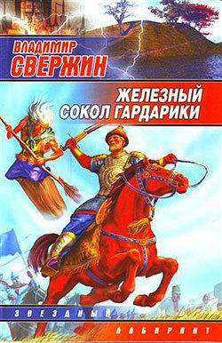 Скачать книгу Железный Сокол Гардарики автор Владимир Свержин