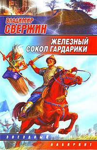 Свержин, Владимир - Железный Сокол Гардарики