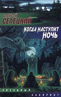 Алексей Селецкий Когда наступит ночь алексей макеев коктейль на крови