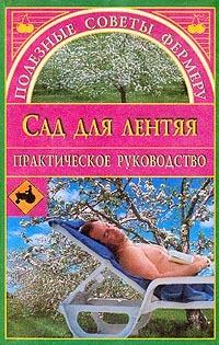 Сад для лентяя LitRes.ru 49.000