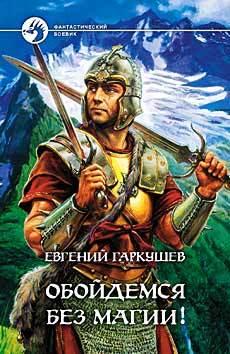 Евгений Гаркушев Обойдемся без магии!