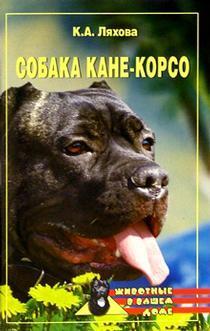 Кристина Ляхова Собака Кане-Корсо футболка print bar кане корсо