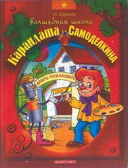 Скачать книгу Волшебная Школа Карандаша и Самоделкина автор Юрий Дружков