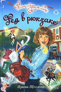 Ирина Щеглова Фея в рюкзаке