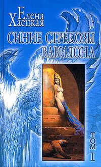 Хаецкая, Елена  - Синие стрекозы Вавилона