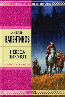 интригующее повествование в книге Андрей Валентинов