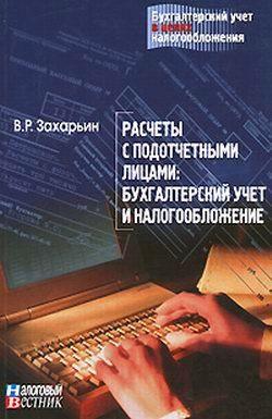 Расчеты с подотчетными лицами: бухгалтерский учет и налогообложение.