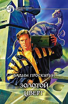Скачать Золотой цверг бесплатно Вадим Проскурин
