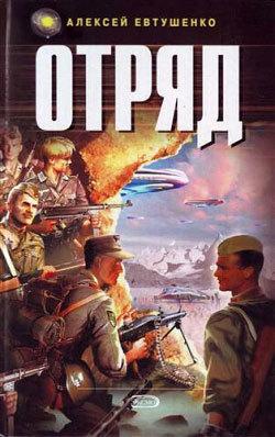 Скачать Отряд бесплатно Алексей Евтушенко