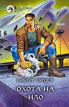 читать книгу Виктор Бурцев электронной скачивание