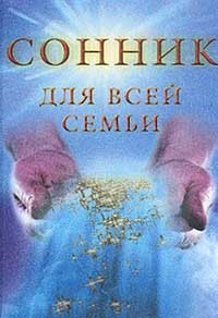 Елизавета Данилова Сонник для всей семьи сонник