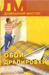 Дарья Нестерова - Обои, драпировки