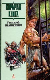 Обложка книги Кормчая книга, автор Прашкевич, Геннадий