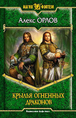 Скачать Алекс Орлов бесплатно Крылья огненных драконов