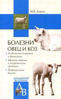 Скачать Болезни овец и коз бесплатно Мария Дорош