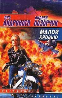 Лазарчук, Андрей  - Малой кровью