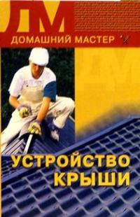 Наталья Коршевер Устройство крыши крейс в а крыши устройство и ремонт