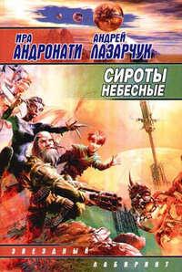 Лазарчук, Андрей  - Сироты небесные