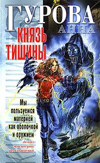 доступная книга Анна Гурова легко скачать