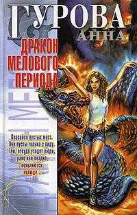 Скачать Дракон мелового периода бесплатно Анна Гурова