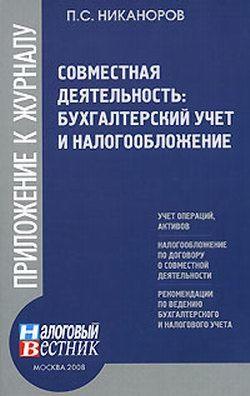 П.С. Никаноров Совместная деятельность: бухгалтерский учет и налогобложение