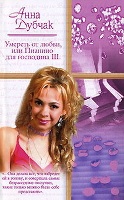 Анна Дубчак Девушки в черном шоу уродов господина араси