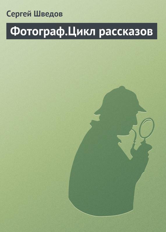 полная книга Сергей Шведов бесплатно скачивать