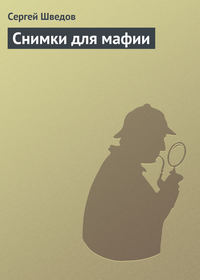Шведов, Сергей  - Снимки для мафии