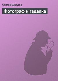 Шведов, Сергей  - Фотограф и гадалка