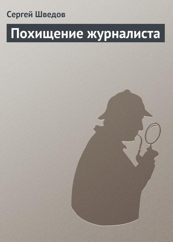 Похищение журналиста