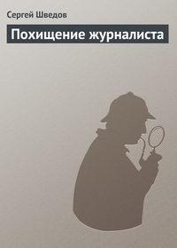 Шведов, Сергей  - Похищение журналиста