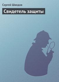 Шведов, Сергей  - Свидетель защиты
