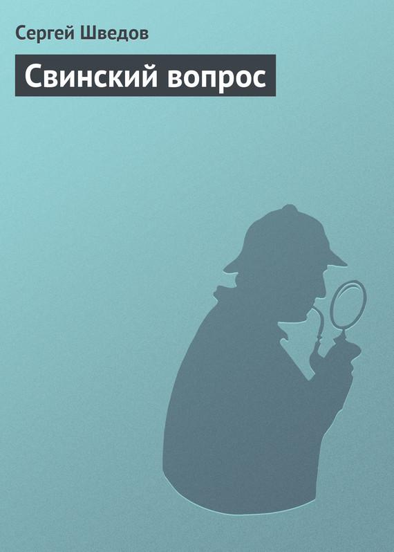занимательное описание в книге Сергей Шведов