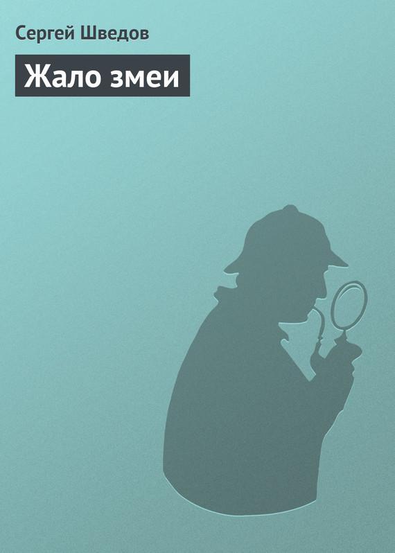 захватывающий сюжет в книге Сергей Шведов