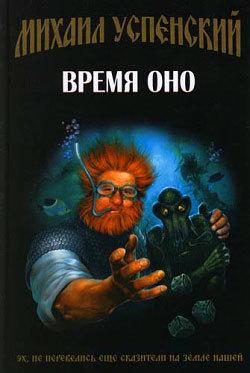 Время Оно LitRes.ru 59.000