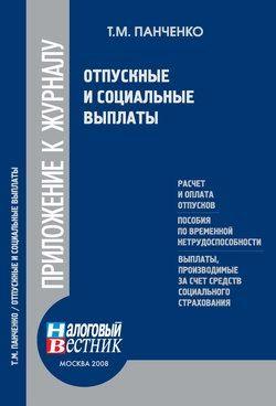 захватывающий сюжет в книге Т. М. Панченко